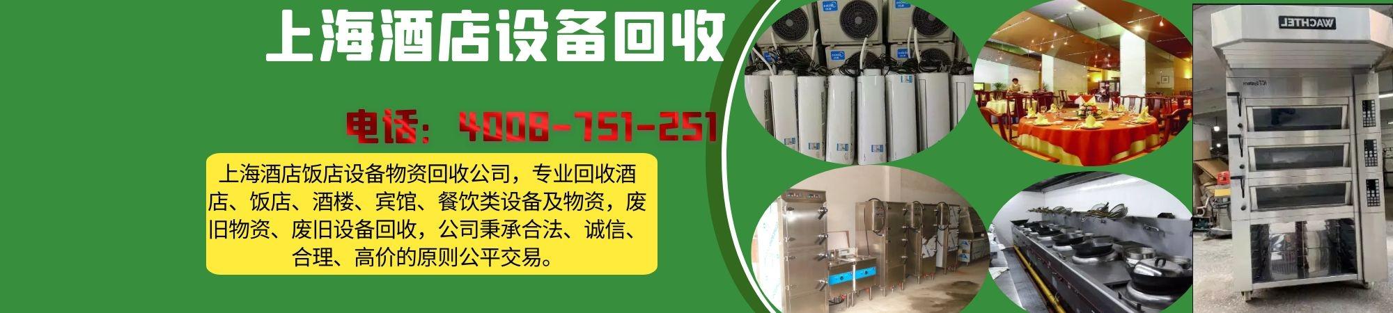 上海厨具回收,上海蛋糕房设备回收